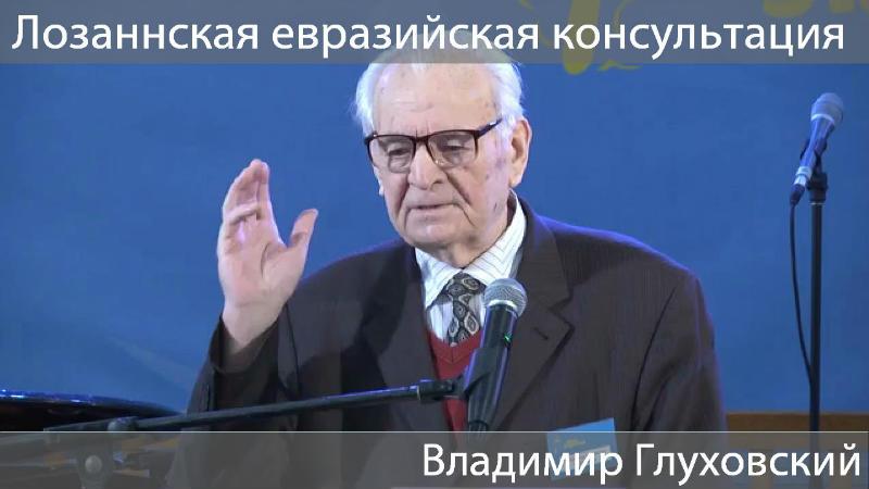 Владимир Глуховский (Лозаннская Консультация, 24.11.2014)