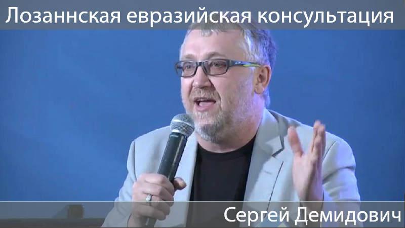 Сергей Демидович (Лозаннская Консультация, 24.11.2014)