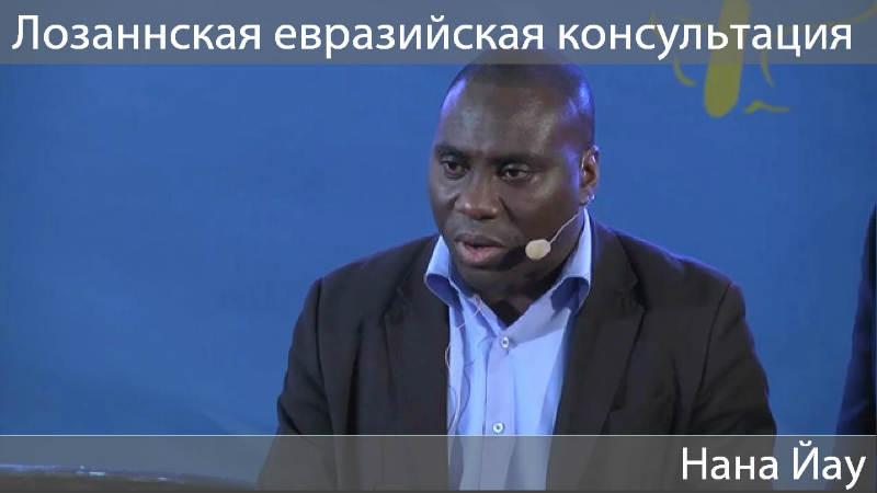 Нана Йау (Лозаннская Консультация, 24.11.2014)
