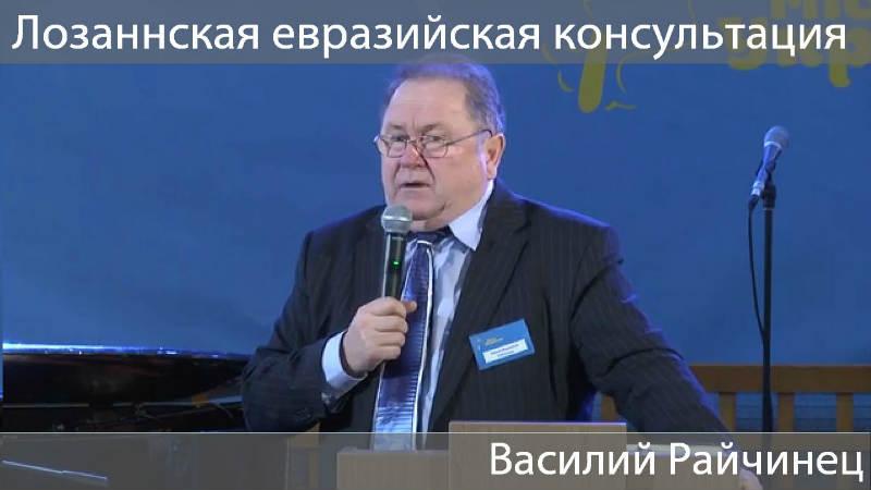 Василий Райчинец (Лозаннская Консультация, 24.11.2014)