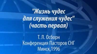 Т.Л. Осборн -