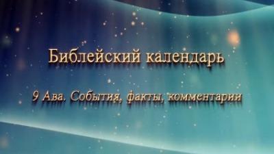 Девятое Ава, Борис Грисенко (часть 1)