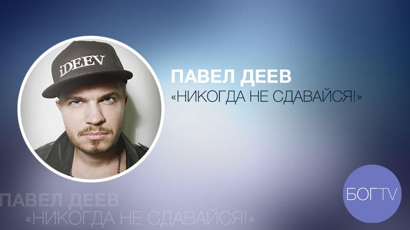 Павел Деев - Никогда не сдавайся!