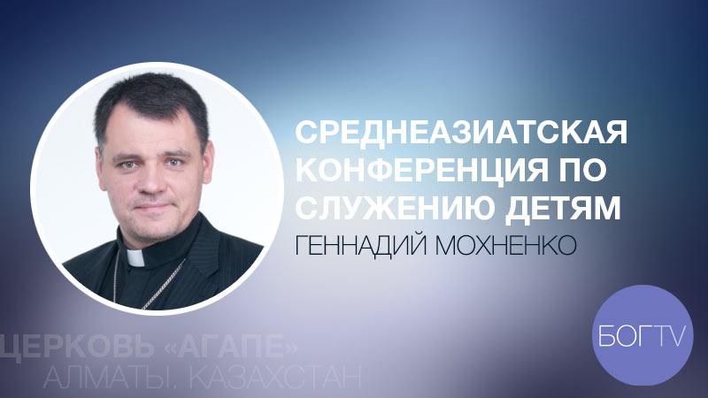 Среднеазиатская конференция по служению детям. Геннадий Мохненко (часть 2)