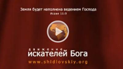 Движение искателей Бога - Сергей Шидловский -