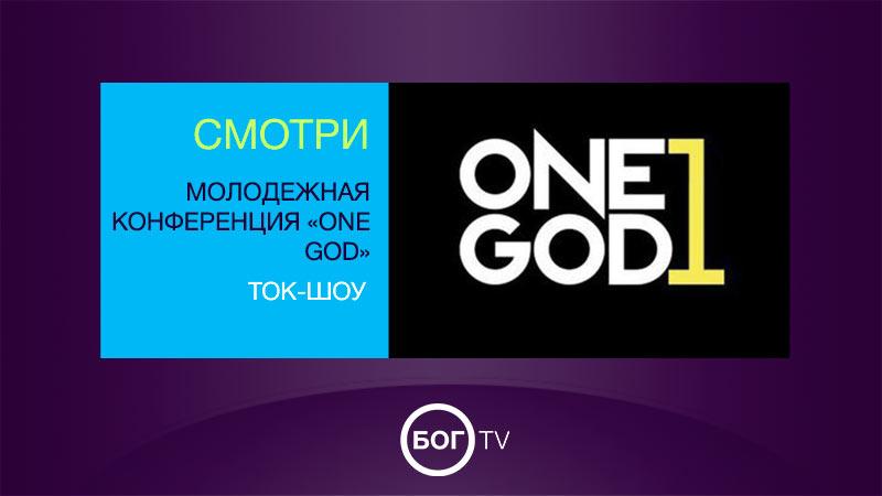 Молодежная конференция «ONE GOD» Tок-шоу