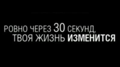 Павел Деев - 30 секунд