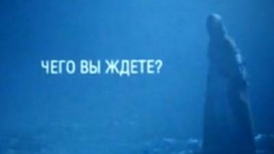 Павед Деев - Чего ждете?