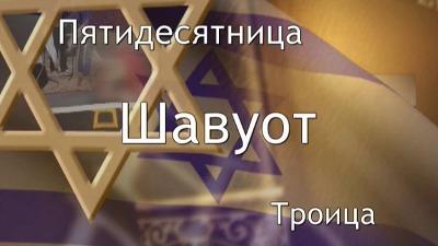 Шавуот (Пятидесятница), Борис Грисенко