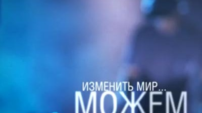 Павел Деев - Мы можем изменить мир