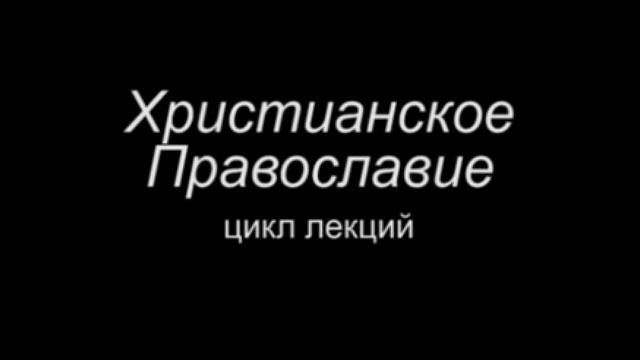 Христианское Православие -