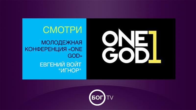 Молодежная конференция «ONE GOD» Евгений Войт