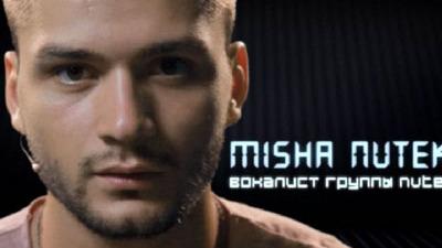 Миша Nuteki - Жизнь без масок