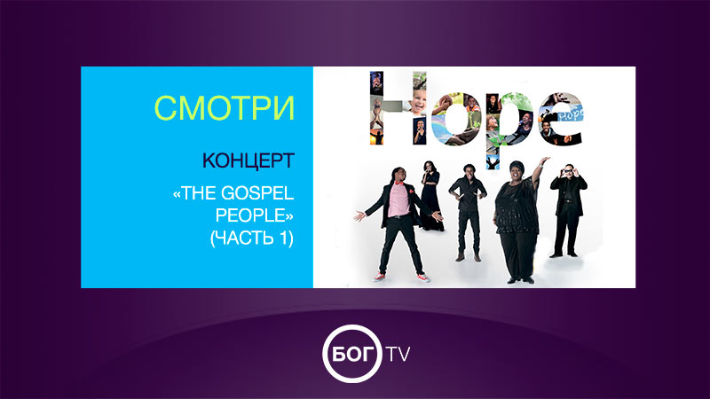 Концерт группы «The Gospel People» (Чвсть 1)