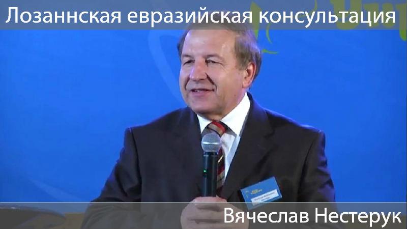 Вячеслав Нестерук (Лозаннская Консультация, 24.11.2014)