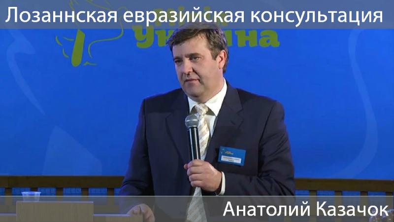 Анатолий Казачок (Лозаннская Консультация, 24.11.2014)
