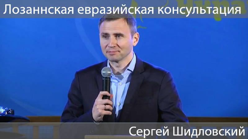 Сергей Шидловский (Лозаннская Консультация, 24.11.2014)