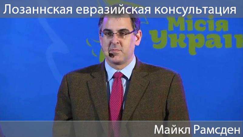 Майкл Рамсден (Лозаннская Консультация, 24.11.2014)