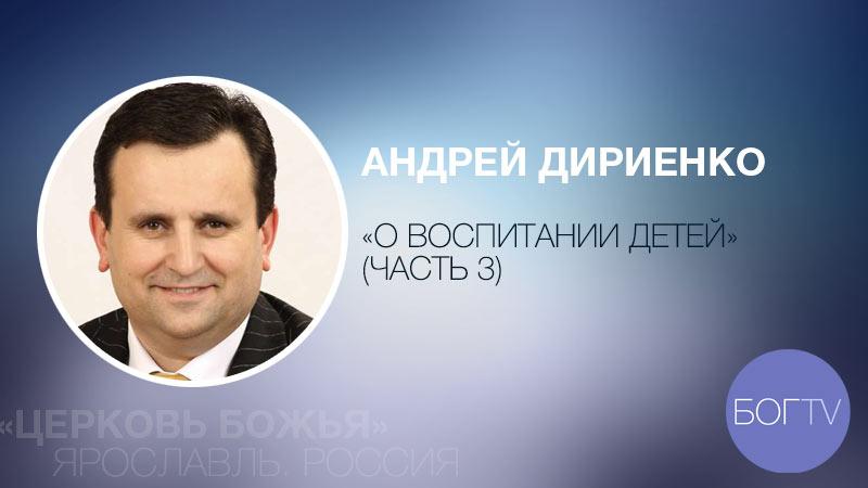 Андрей Дириенко