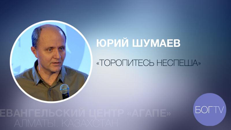 Юрий Шумаев