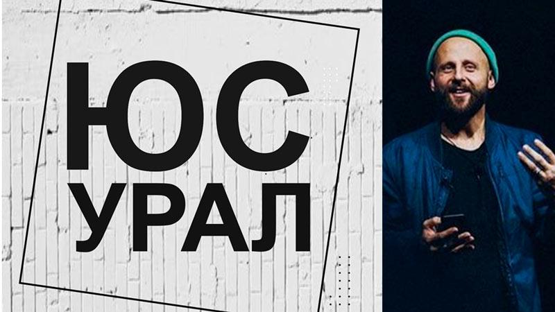 ЮСУРАЛ 2017 - Алексей Романов