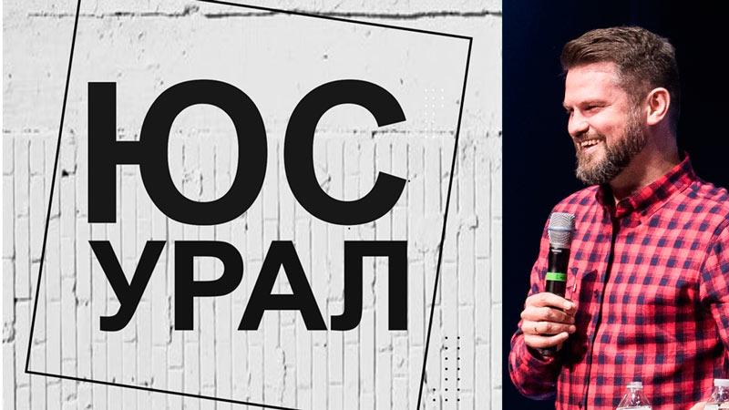 ЮСУРАЛ 2017 - Евгений Дубровский