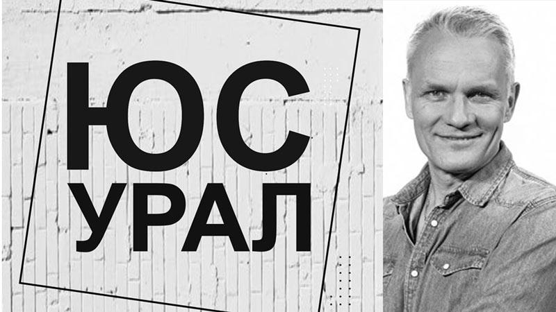 ЮСУРАЛ - Рюне Боргсо