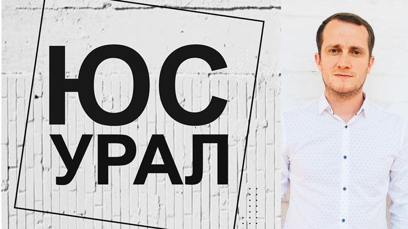 ЮСУРАЛ 2017 - Александр Окунев
