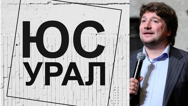 ЮСУРАЛ 2017 - Олег Попов