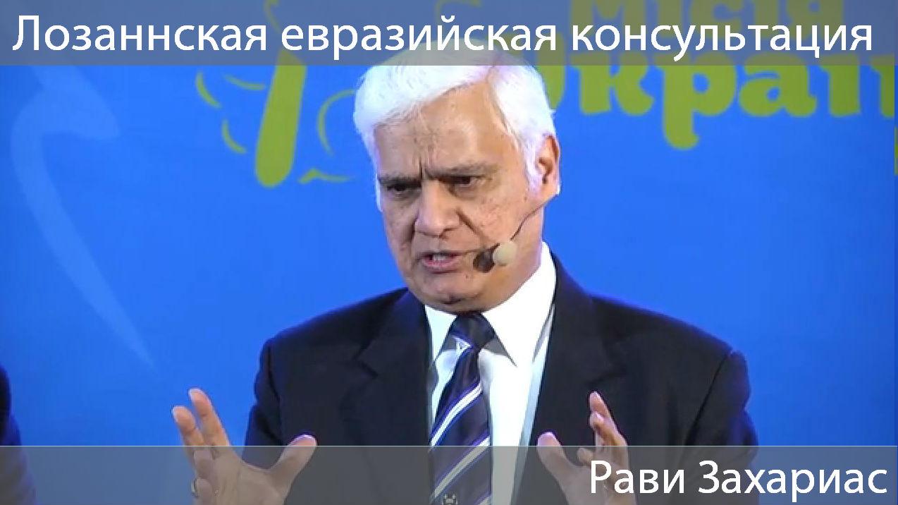 Рави Захариас (Лозаннская Консультация, 25.11.2014)