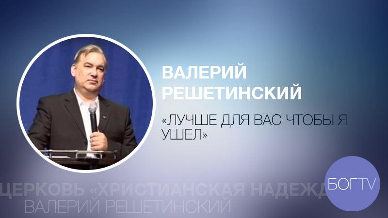 Валерий Решетинский