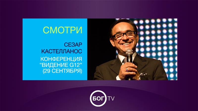 Сезар Кастелланос - конференция по Видению G12 (29 сентября)
