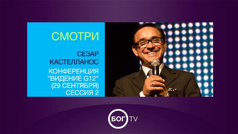 Сезар Кастелланос - конференция по Видению G12 (29 сентября) сессия 2