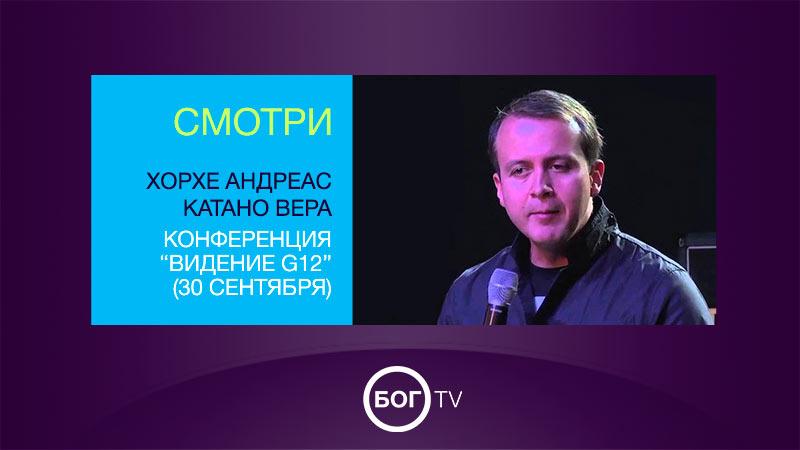 Хорхе Андреас Катано Вера - конференция по Видению G12 (30 сентября)