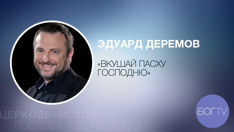 Эдуард Деремов