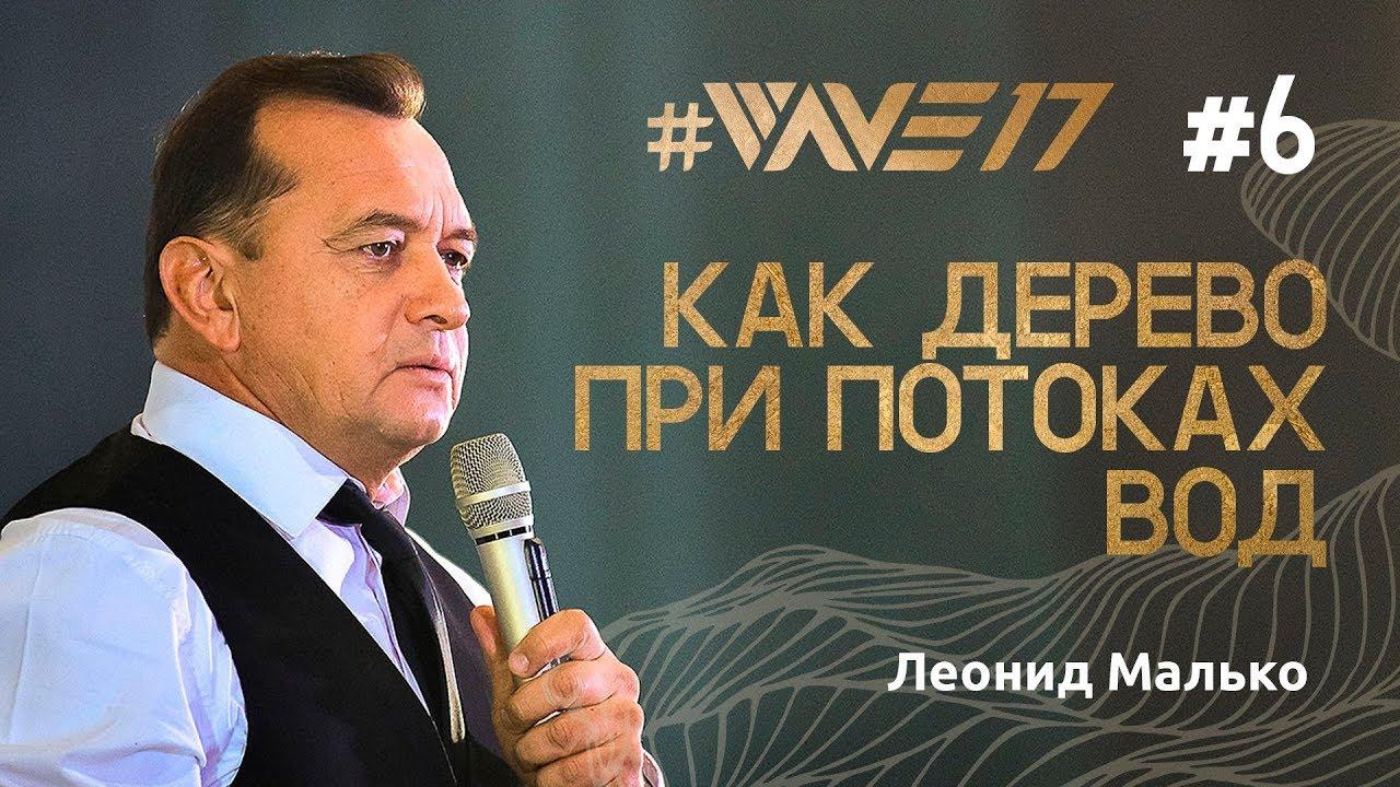 Конференция веры #Wave17 Леонид Малько