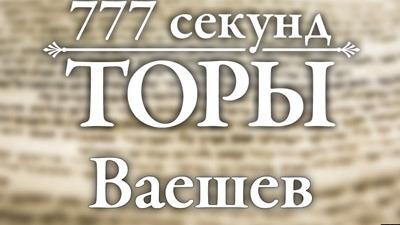 777 секунд Торы - Ваешев