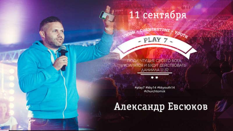 Конференция #PLAY7 (11.09.2014)