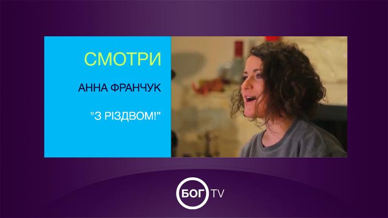 Анна Франчук