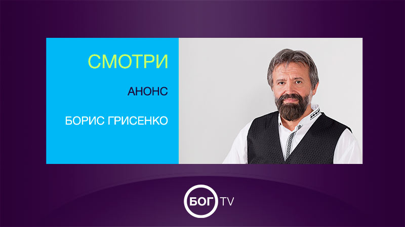 Анонс - Борис Грисенко