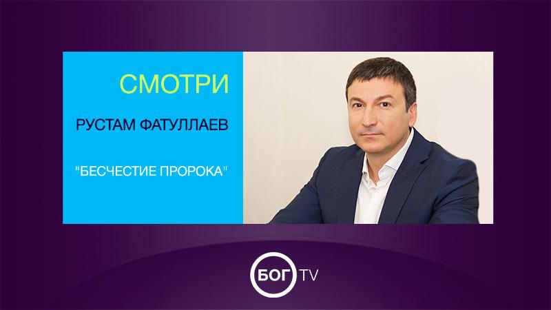 Рустам Фатуллаев