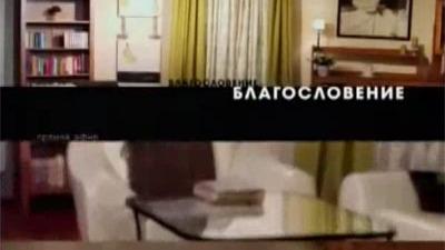 Благословение - Ольга Голикова -