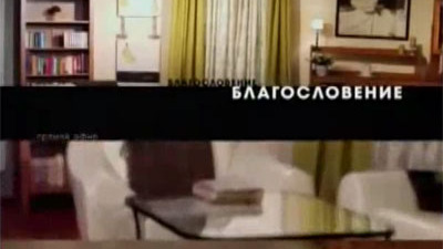 Благословение - Ольга Голикова - История евангельских христиан