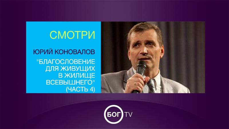 Юрий Коновалов