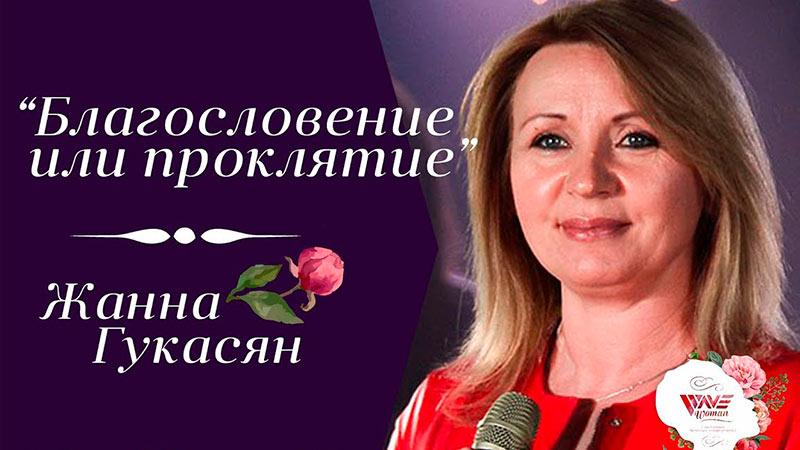 Жанна Гукасян