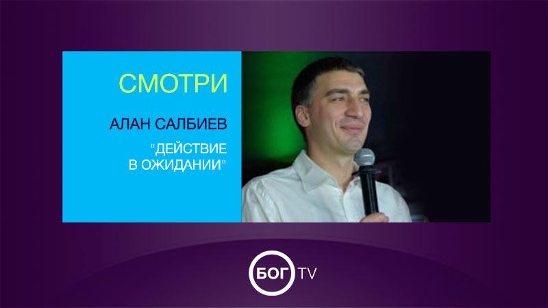 Алан Салбиев