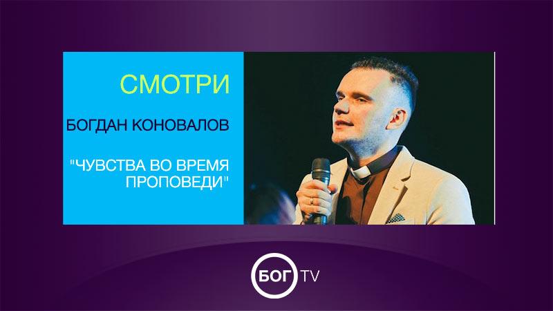 Богдан Коновалов -