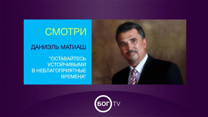 Даниэль Матиаш