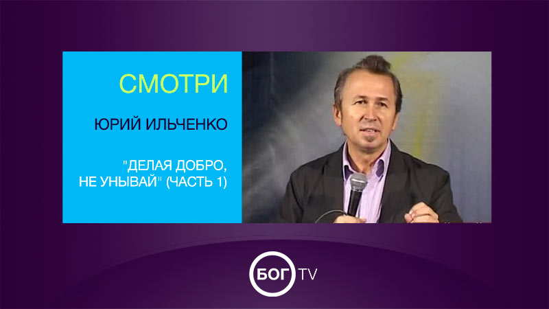 Юрий Ильчнко