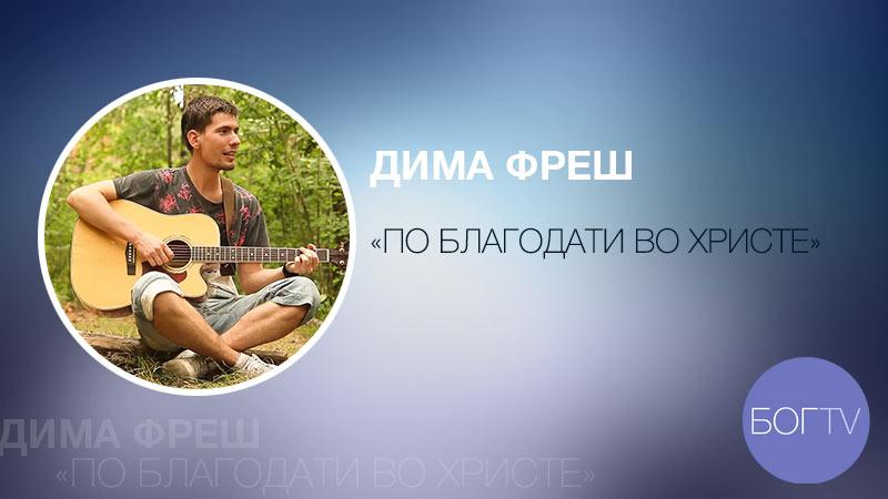 Клип Димы Фреш